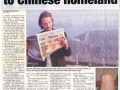 Chinese Dagu bell news article 2005
