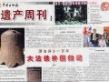 Chinese news paper article Dagu bell 2005
